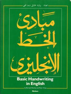 basic-handwriting-cover.jpg